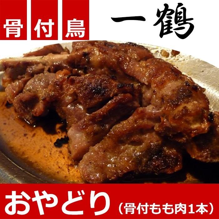骨付鳥 一鶴 おやどり(おや:oya)(骨付もも肉1本)