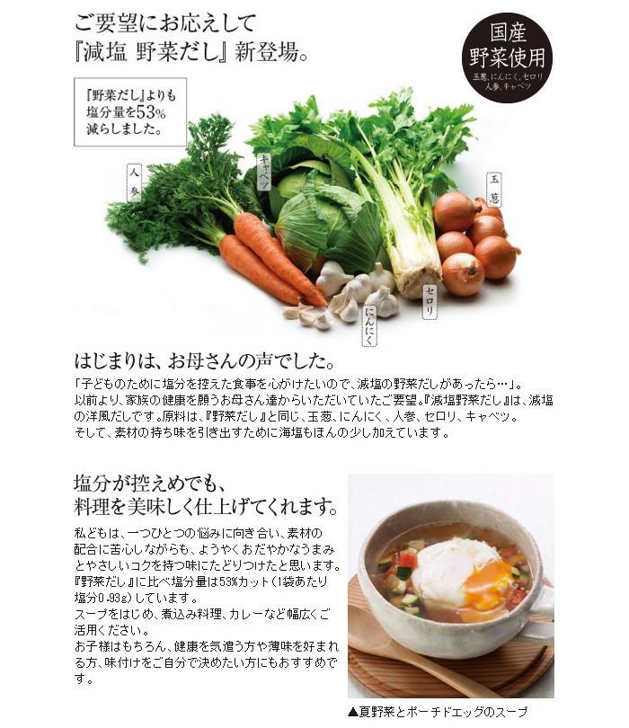 久原本家 茅乃舎 減塩 野菜だし (8g×22袋入)