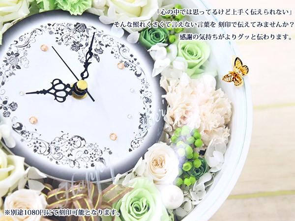 花時計 お祝い ギフト 両親 プレゼント 結婚式 時計 プリンセス プリザーブドフラワー アレンジメント おしゃれ かわいい 誕生日 プロポーズ  お返し お見舞い 選べる 刻印 名入れ Aliceflower
