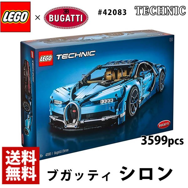 新作 LEGO レゴ テクニック 新型 ブガッティシロン #42083 Bugatti Chiron レゴ テクニック ブガッティ シロン 3599ピース ブガッティ・オトモビル スーパーカー  高級車 レゴ ブロック 高級感 レゴ シロン 日本 レゴ シロン テクニック