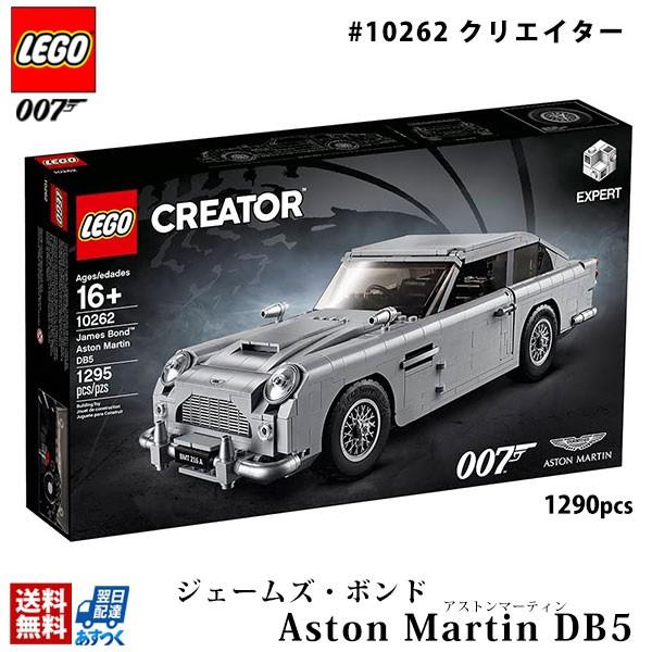 新作 LEGO レゴ クリエイター エキスパート 007 ジェームズ・ボンド アストンマーティンDB5 #10262 Aston Martin DB5 1290ピース 映画 ダブルオーセブン 007 シリーズ 車 スパイ仕様 ダブルオーセブン 車 ジェームズボンド ジェームズ ボンド レゴ ブロック