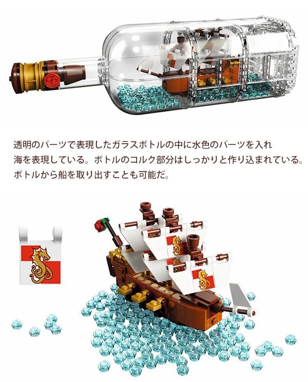 LEGO レゴ アイデア シップ・イン・ボトル # 21313 LEGO IDEAS Ship in a Bottle Leviathan 962ピース シップ イン ボトル アイディアシリーズ アイディア作品 ボトルシップ LEGO レゴ ブロック レゴマニア レゴ 送料無料