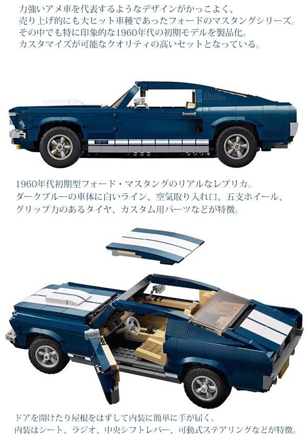 LEGO レゴ クリエイター エキスパート フォード・マスタング GT ファストバック 10265 Creator Expert Ford Mustang GT Fastback 1471ピース レゴ ブロック 車 アメ車 コレクション レゴマニア レゴ 送料無料