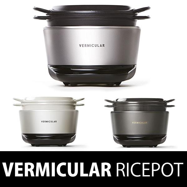 バーミキュラ VERMICULAR ライスポット 炊飯器 IH調理器 ポット(鋳物ホーロー鍋) ポットヒーター(IH調理器) セット 5合炊き RP23A シリーズ 3カラー 3色 バーミキュラライスポット バーミュキュラ バーミキュラ 鍋 無水鍋 バルミューダやルクルーゼ、ストウブ好きにも人気