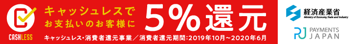 5%OFFキャシューレス