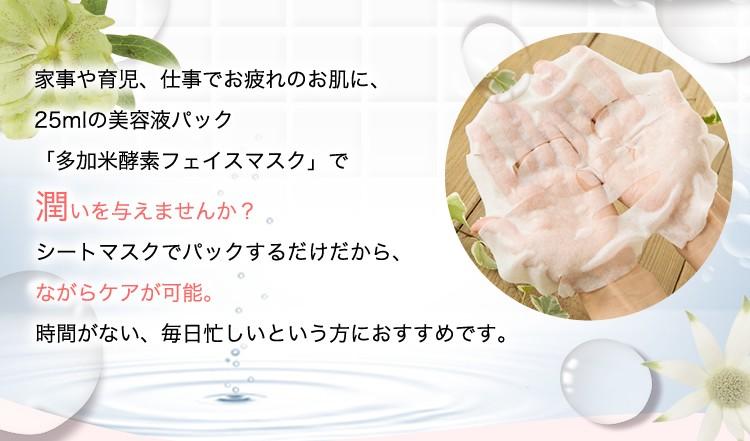 25mlの美容液パック「多加米酵素フェイスマスク」で潤いを与えませんか?