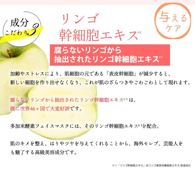 こだわり成分3 リンゴ幹細胞エキス※1 与えるケア