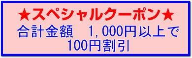 合計金額1000円以上で100円割引