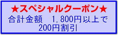 スペシャルクーポン配布中。1800円以上で200円割引
