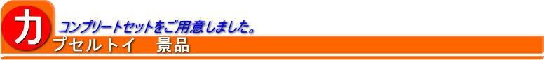 わたし的生活YAHOO店、カプセルトイコーナー