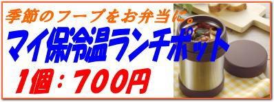 あったかいスープをお弁当に。マイ保冷温ランチポット360ml