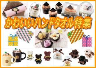 動物やケーキなどの形をしたハンドタオル