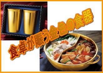 食卓をにぎやかにする金色の食器