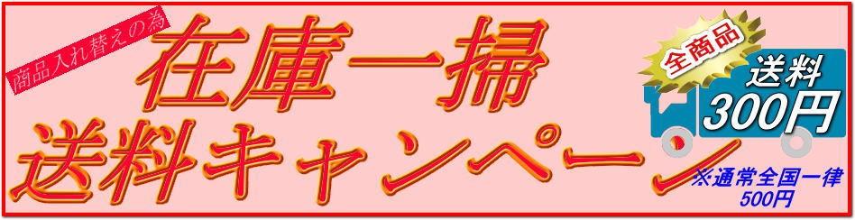 わたし的生活YAHOO店、在庫一掃送料300円キャンペーン