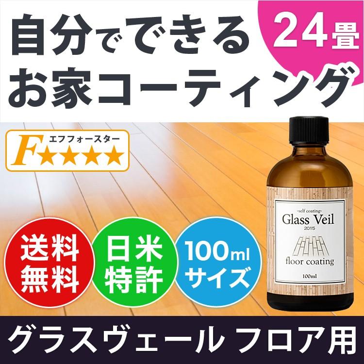 グラスヴェール フロアコーティング剤