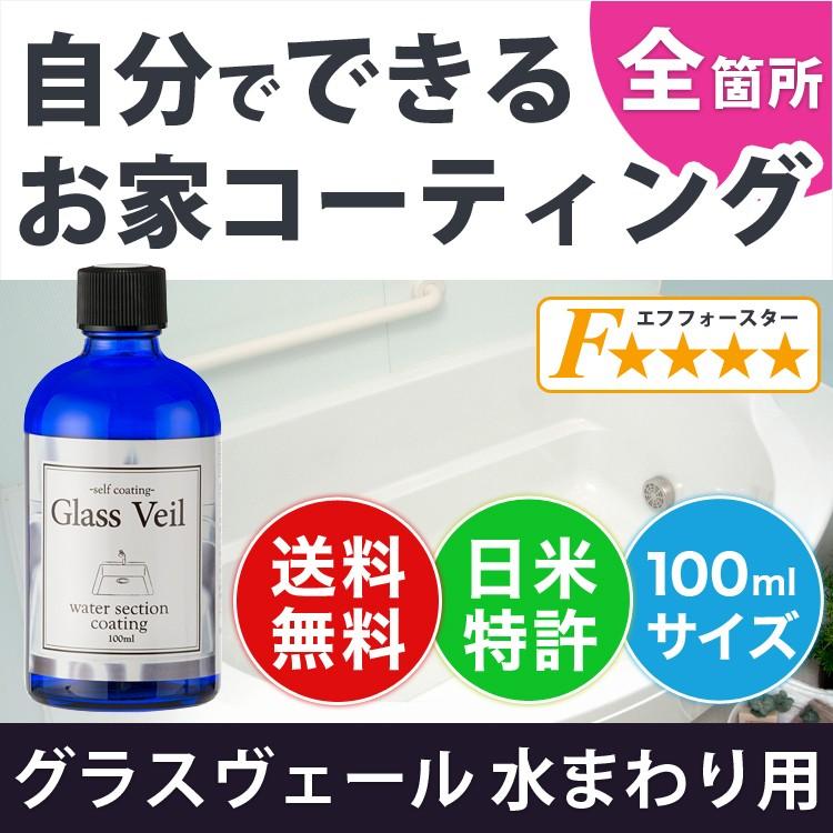 グラスヴェール 水まわりコーティング剤