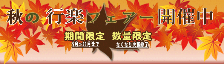 秋の行楽フェアー開催中