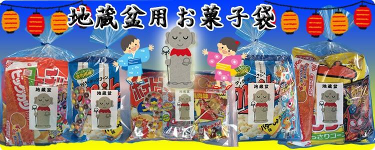 地蔵盆祭りお供えお菓子