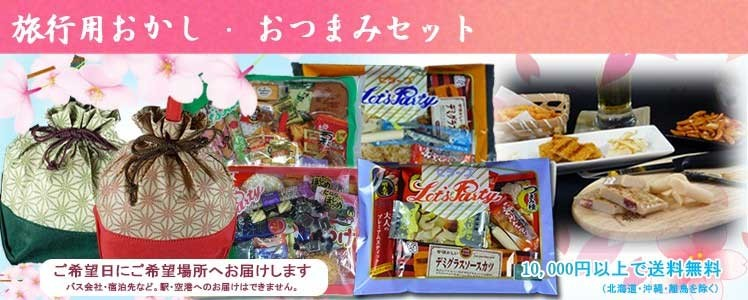 旅行用おつまみお菓子セット