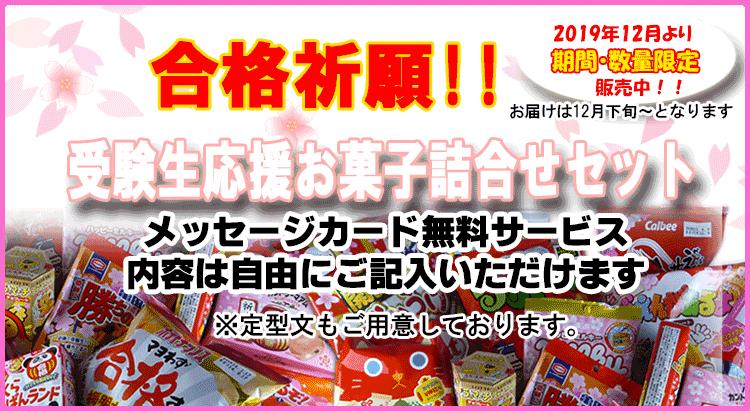 2019合格祈願お菓子販売中
