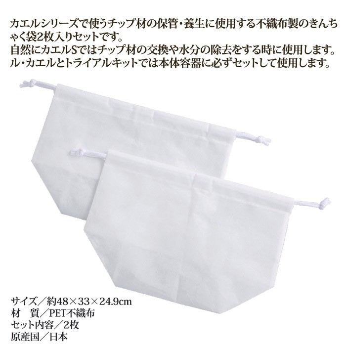不織布製きんちゃく袋(2枚入)