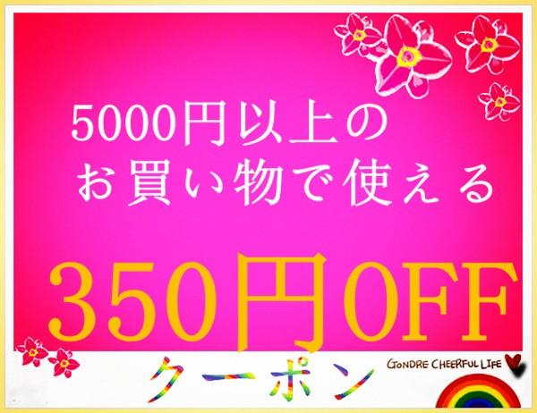 350円OFFクーポン