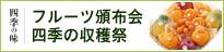 千疋屋総本店 フルーツ頒布会