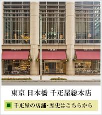 東京 日本橋 千疋屋総本店