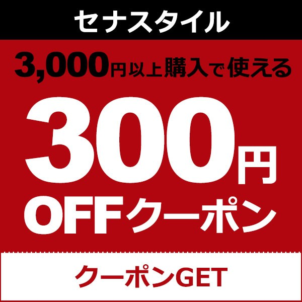 セナスタイルで使える「3,000円以上購入で300円オフ」クーポン