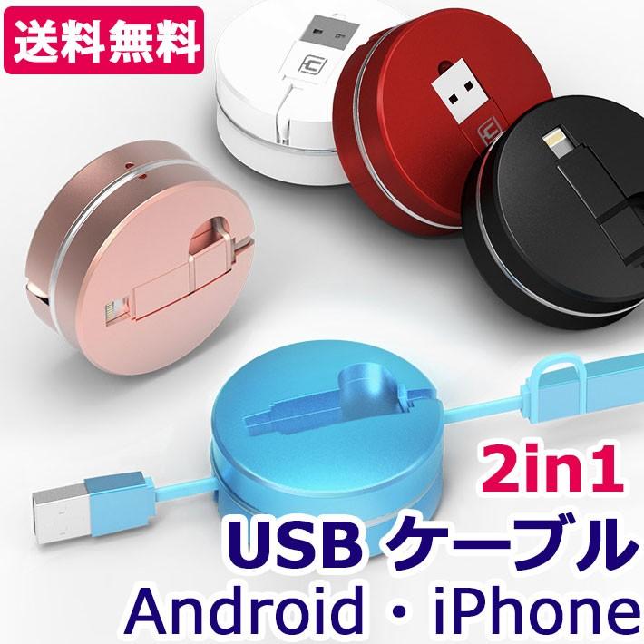 USB充電ケーブル iPhone Android micro USB 充電 ケーブル 巻き取り式