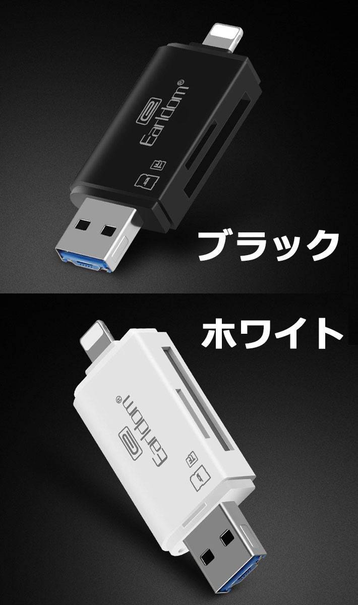 iPhone Android microUSB SDカードリーダー microSDカードリーダー