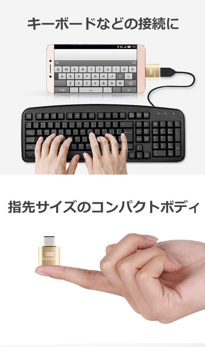 Type-C USB OTG アダプタ スマホ 変換