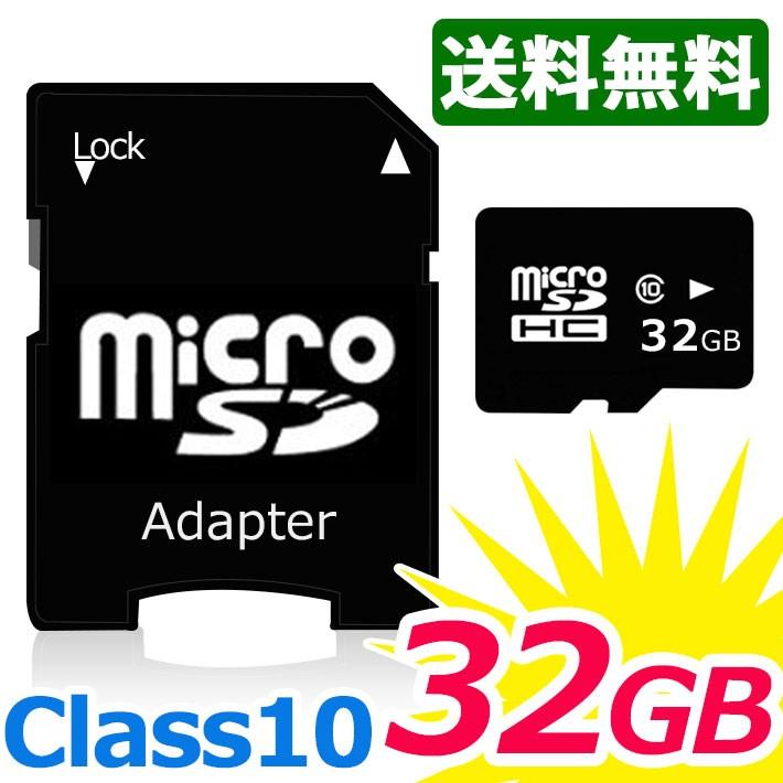 microSDHC メモリーカード マイクロSDカード SDHC class10 変換アダプター付き