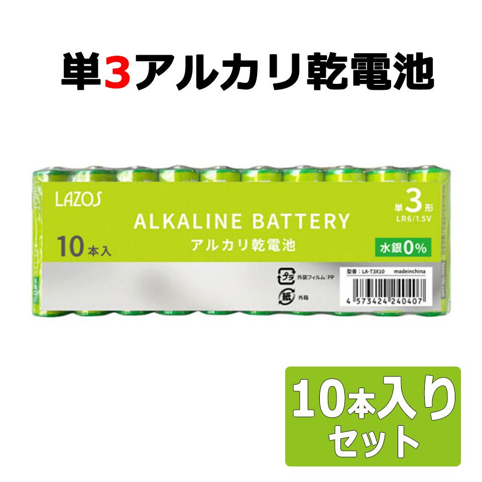 アルカリ乾電池 単3形 10本パック