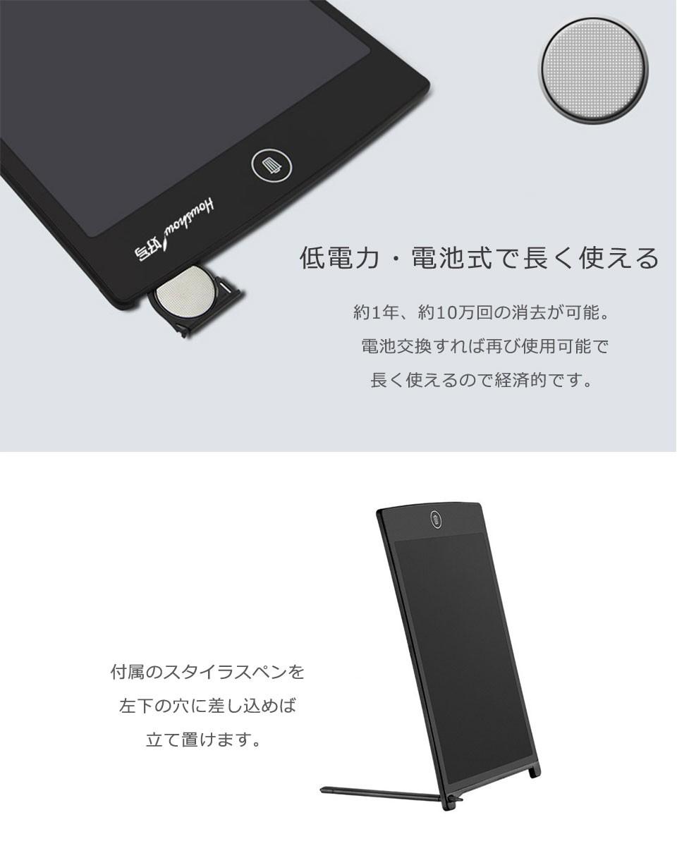 LCD電子メモパッド