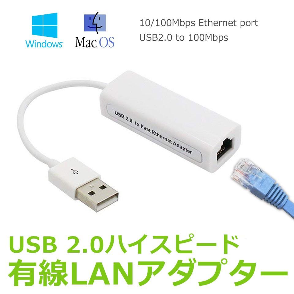 『USB』:LANアダプター単体はこちら