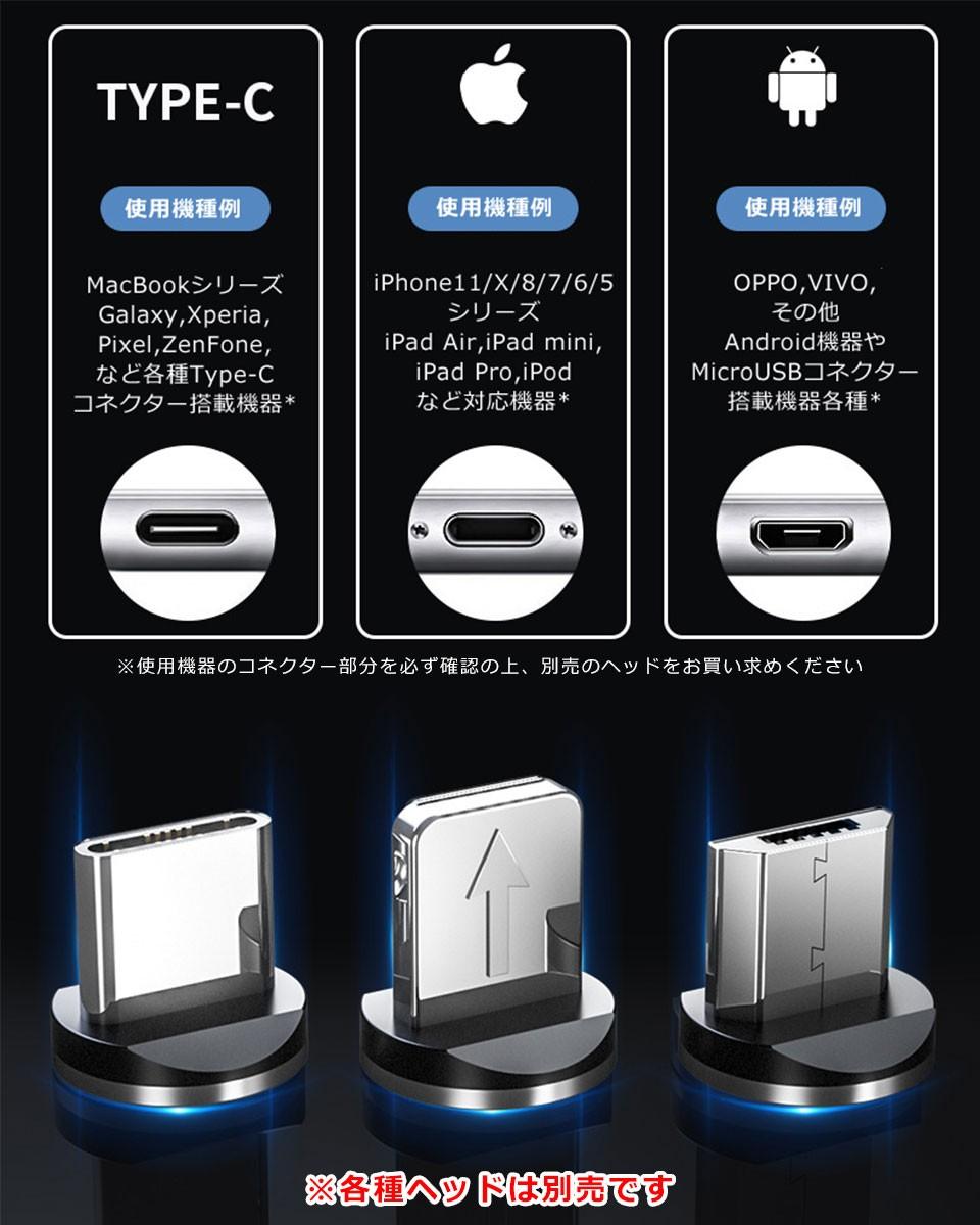 マグネット式光る充電ケーブル iPhone Android Type-c microUSB