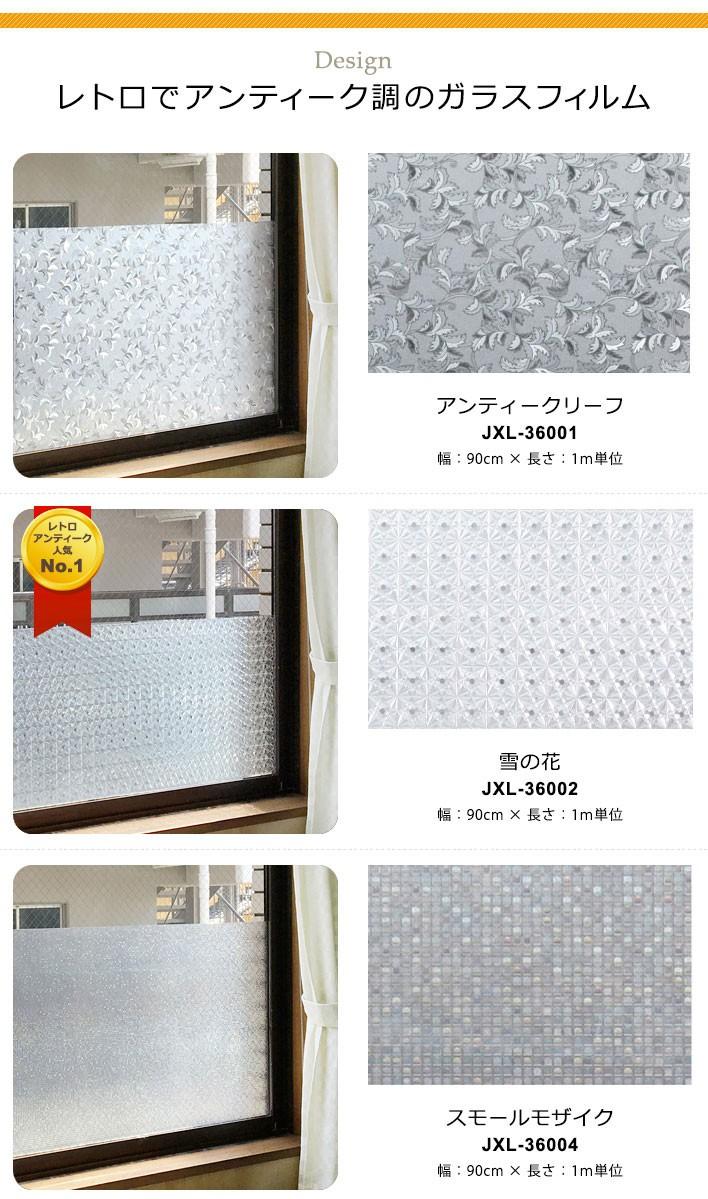窓ガラスフィルム シート 目隠し レトロ・アンティーク