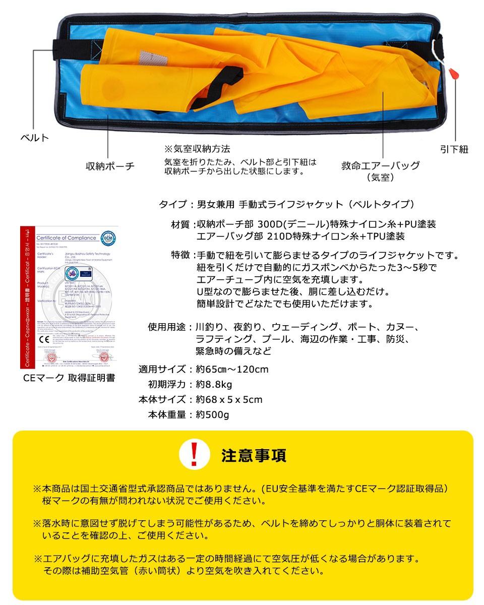 ライフジャケット 自動膨張 ベルトタイプ