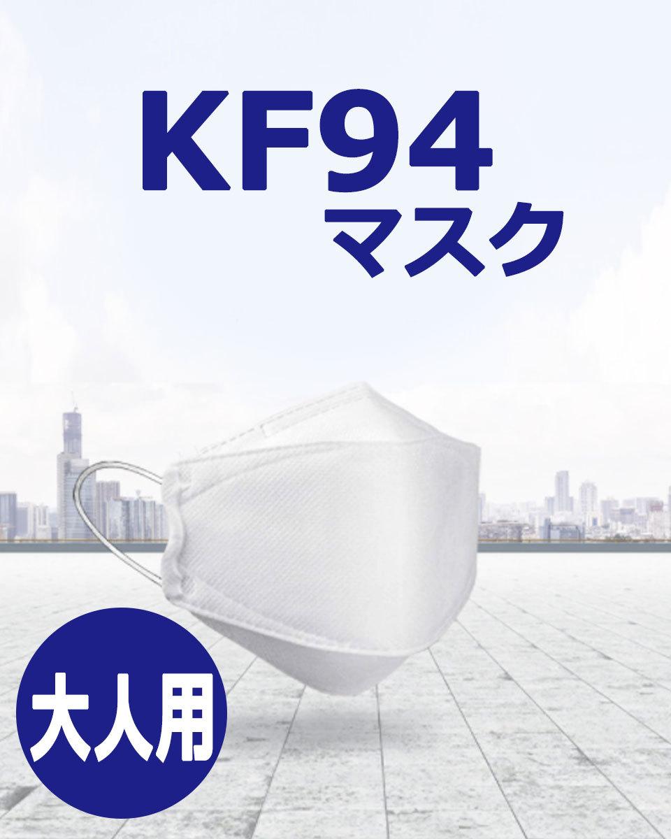 KF94 マスク 使い捨てマスク 3層構造 プレミアムマスク 不織布マスク 防塵マスク