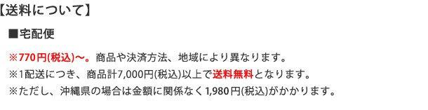 宅配便:800円〜(※5400円以上で送料無料 ※沖縄除く)