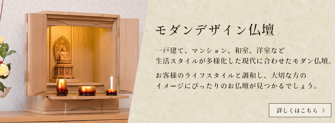 モダンデザイン仏壇