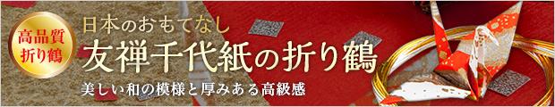 伝統の和紙が作る高品質折り紙で日本のおもてなし