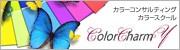 カラーコンサルティング&スクール ColorCharmY
