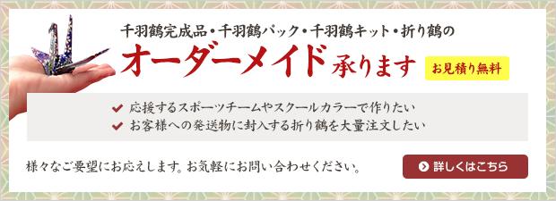 千羽鶴完成品・千羽鶴パック・千羽鶴キット・折り鶴のオーダーメイド承ります