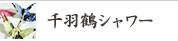 千羽鶴シャワー