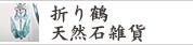 折り鶴・天然石雑貨