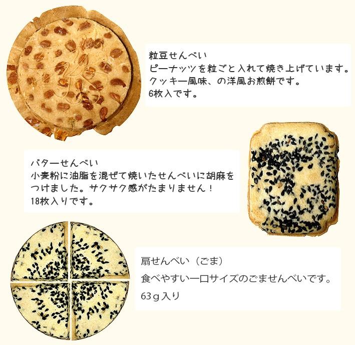南部煎餅お薦めセット-G