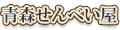 青森せんべい屋 ロゴ
