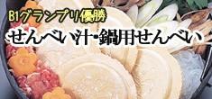 せんべい汁・鍋用せんべい